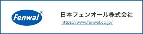 日本フェンオール株式会社