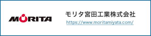 モリタ宮田工業株式会社