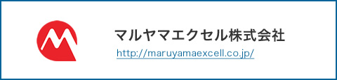 マルヤマエクセル株式会社
