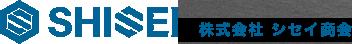 株式会社シセイ商会 | 大野城市 消防設備 防災設備 消防機器 点検 検査