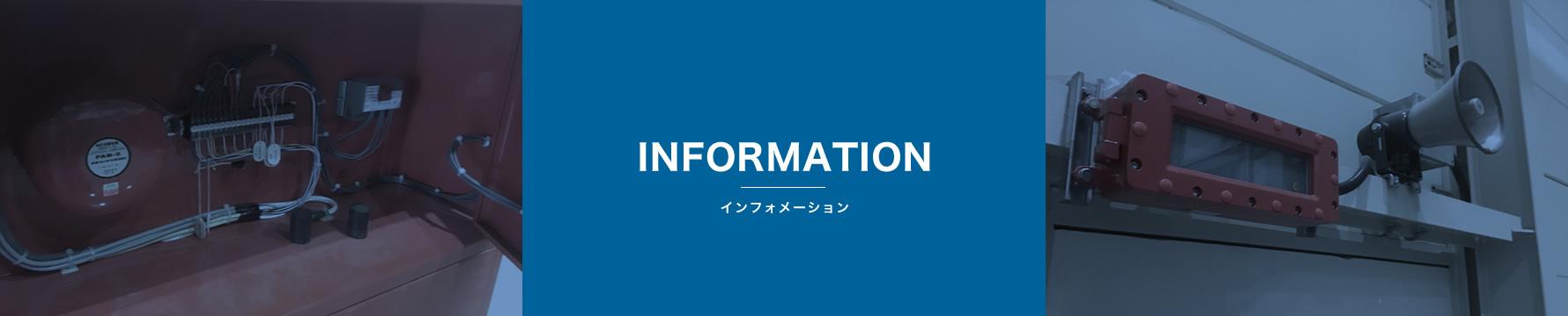 INFORMATION インフォメーション