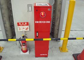 移動式粉末消火設備
